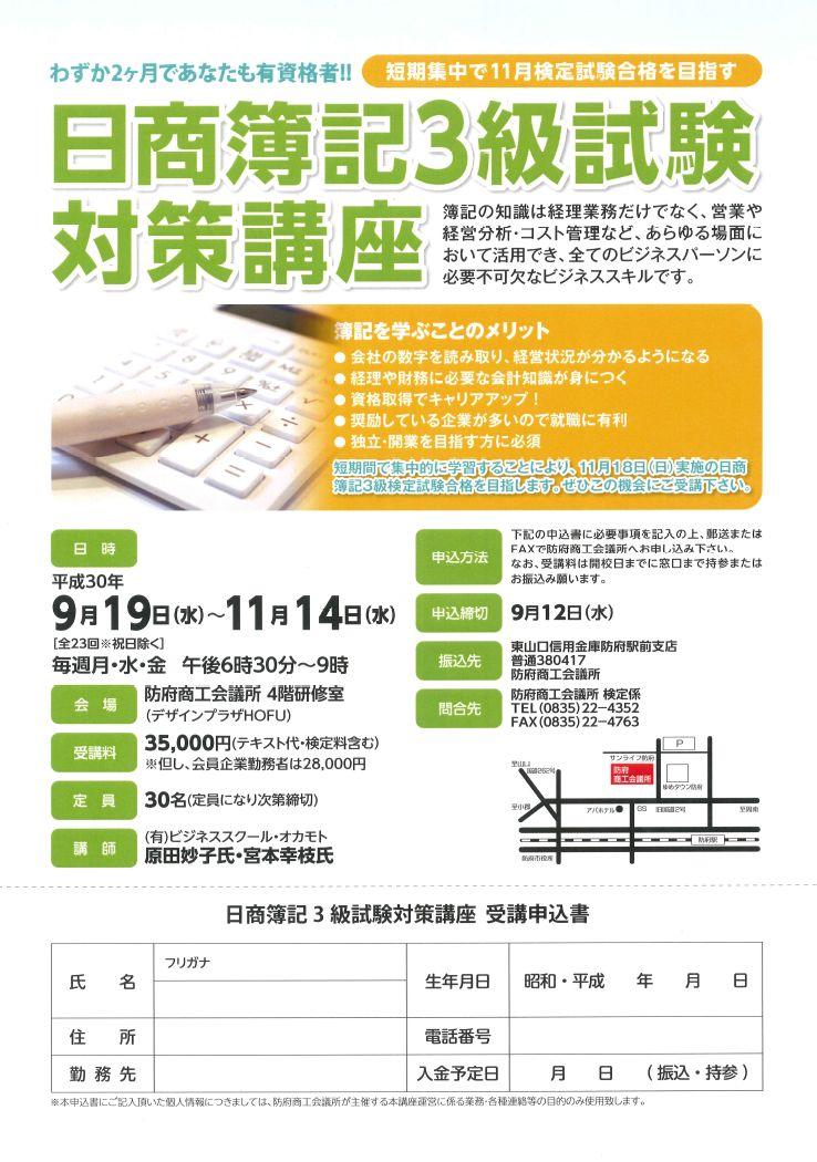日商簿記3級合格講座