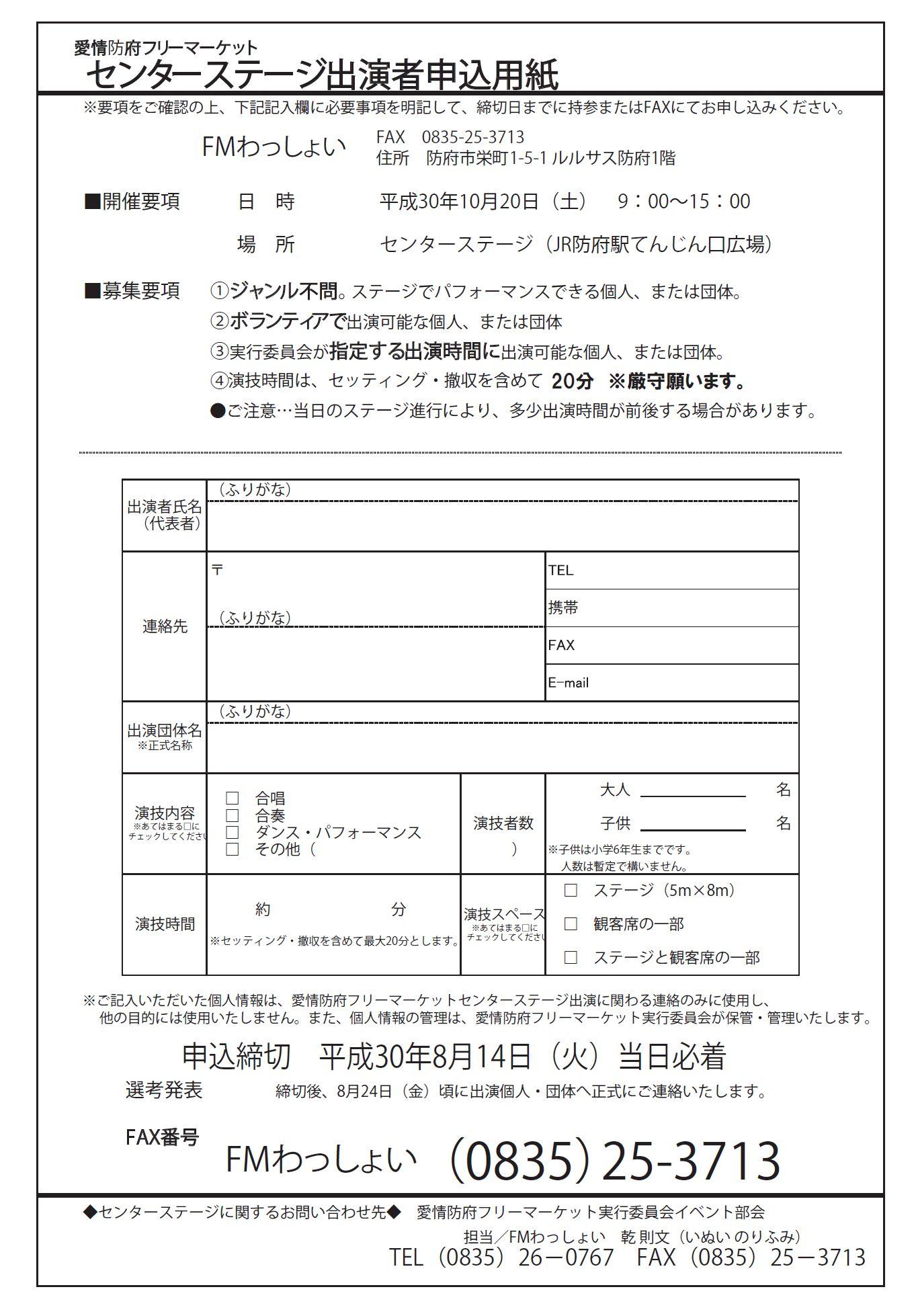 愛情防府フリーマーケット・センターステージ出演者募集