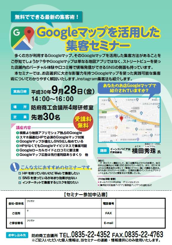 googleマップセミナー