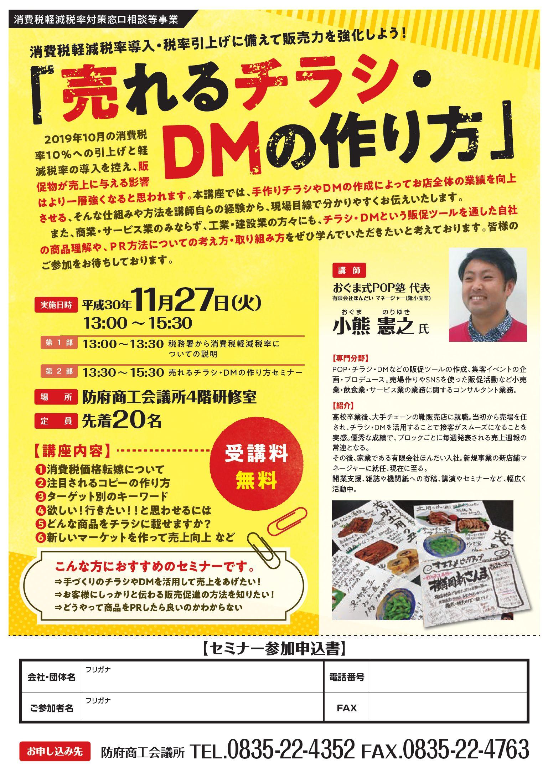 売れるチラシ・DMの作り方セミナー