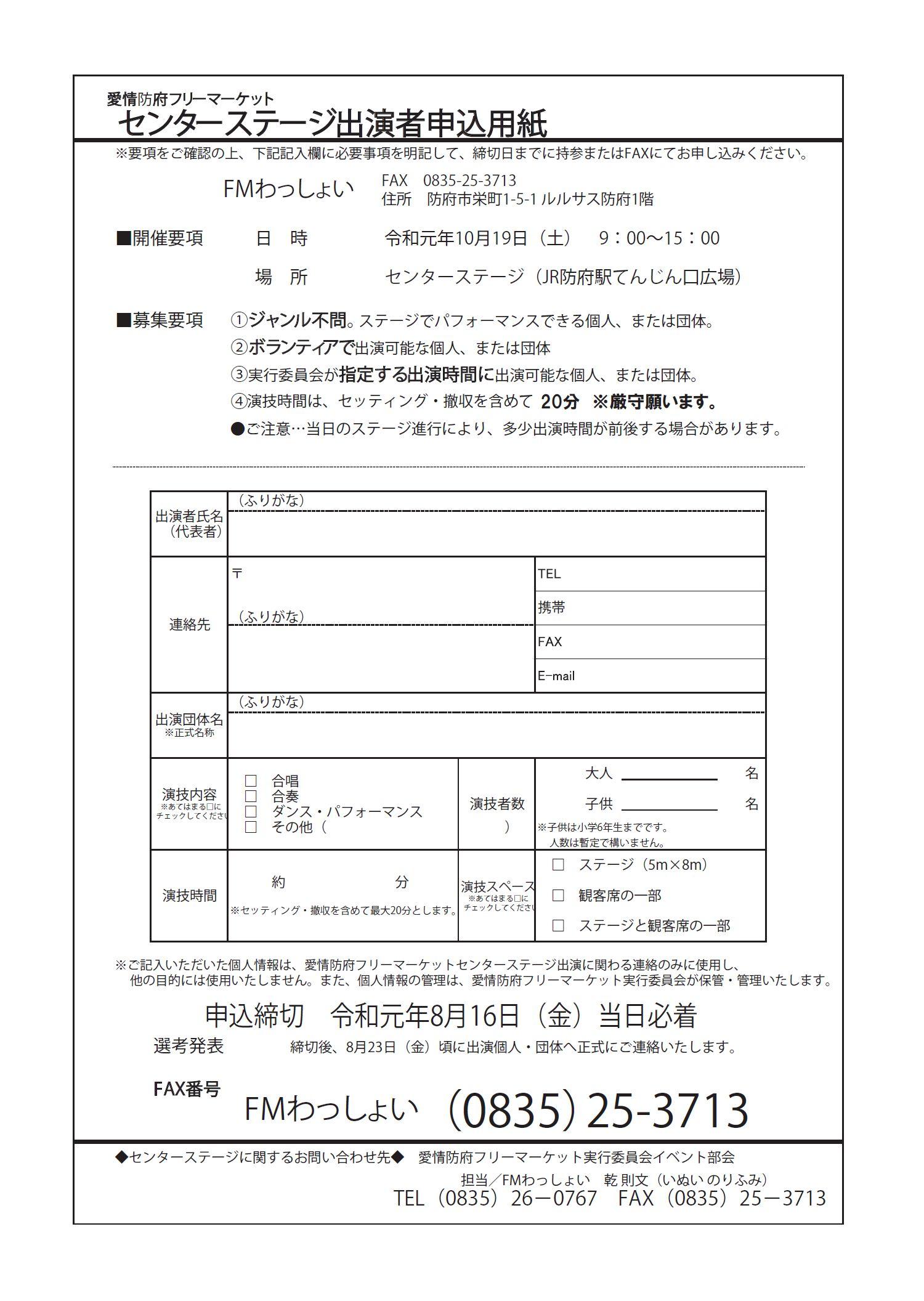 愛情防府フリーマーケット・ステージ出演者募集