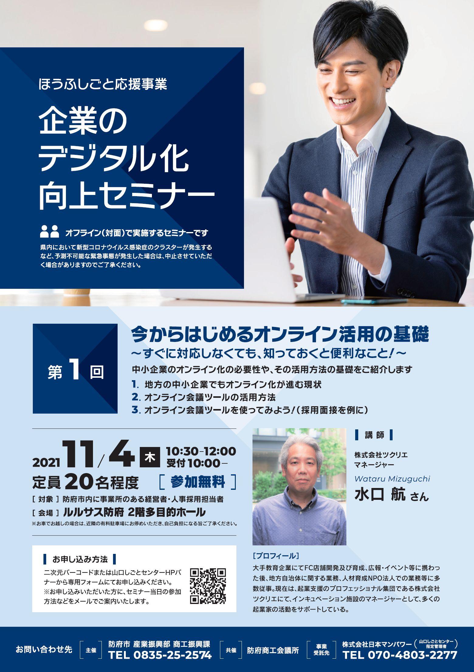 企業のデジタル化向上セミナー