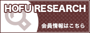 HOFU RESEARCH