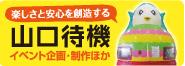 山口待機株式会社