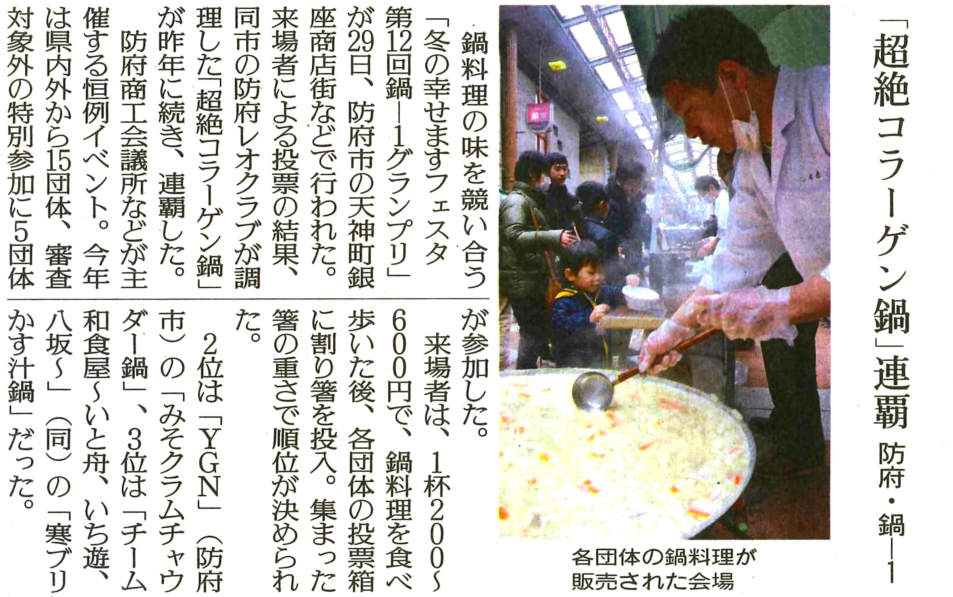 H29.1.30 読売新聞